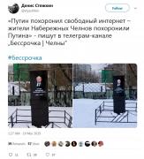 Putin memorial