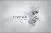 Бродский не поэт